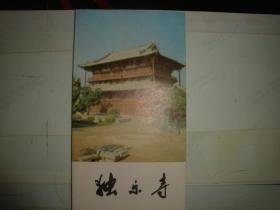 独乐寺旅游图(老版折叠页)