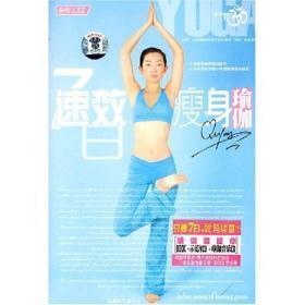 7日速效瘦身瑜伽(书+1光盘)(光盘,能不读出,不保,以书为主)