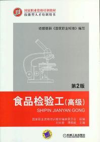 国家职业资格培训教材:食品检验工()(第2版) 正版 刘长春   9787111386711