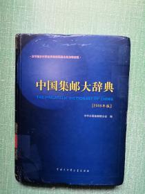 中国集邮大辞典(2009年版)