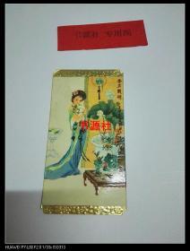 1981年历卡片2枚 远洋轮船有限公司