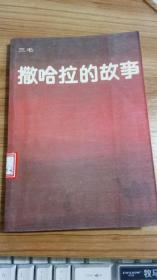 撒哈拉的故事 作者 : 三毛著 出版社 : 中国友谊出版社   图书馆藏