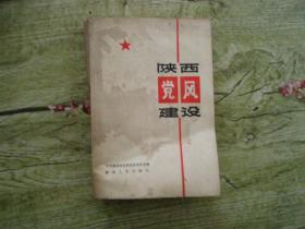 陕西党风建设 (中共陕西纪检委编)