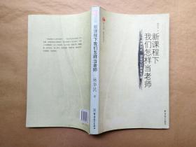 新课程下我们怎样当老师  林华民 著(2007年1版1印)