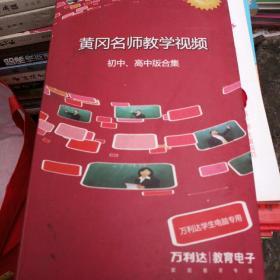 黄冈名师教学视频。初中。高中版合集