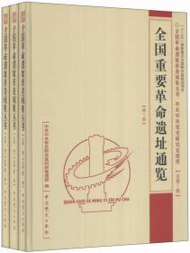 全国重要革命遗址通览.总第1卷(中央卷共三册)