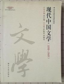 南开文学教材系列丛书·国家级精品课程教材:现代中国文学(1898-1949)