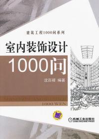 建筑工程1000问系列:室内装饰设计1000问 正版 沈百禄  9787111395102