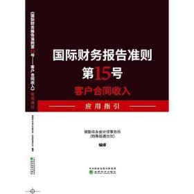 《国际财务报告准则第15号——客户合同收入》应用指引