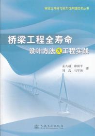 桥梁全寿命与耐久性关键技术丛书:桥梁工程全寿命设计方法及工程实践 正版 孟凡超  9787114099854