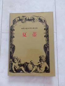 世界儿童文学名著全集《夏蒂姆》32开 精装+护封,1997年1版1印,印6000册。