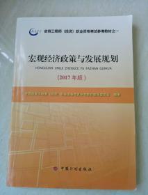 2017年版咨询工程师考试教材宏观经济政策与发展规划
