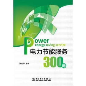 电力节能服务300问 正版 张凡华  9787512335950