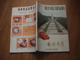 1980年电话号簿(徐州邮电局)封面图为淮海战役烈士纪念塔