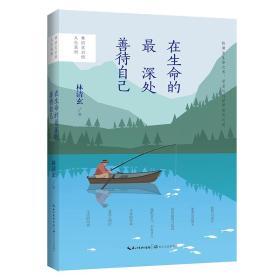 林清玄启悟人生系列:在生命的最深处善待自己