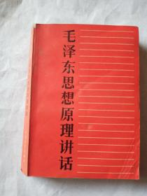 毛泽东思想原理讲话