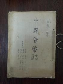 中国货币目录史话