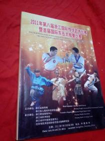 2011年第八届浙江国际传统武术比赛暨首届国际东岳太极拳比赛    【西架3】