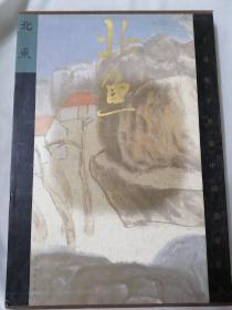 二十世纪下半叶中国画家丛书(新文人画):北鱼