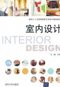 面向十二五高等院校艺术设计精品教材:室内设计 正版 马澜  9787302300335