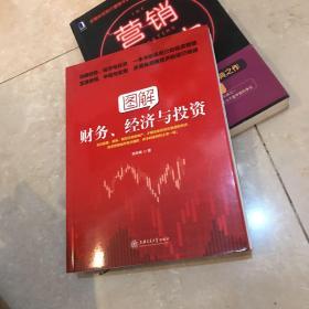 图解财务、经济与投资