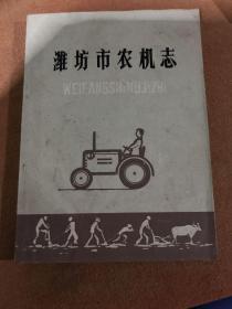 潍坊市农家志