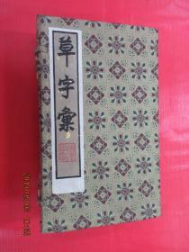 线装书  草字汇    (全六卷)  带盒
