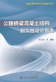 公路桥梁混凝土结构耐久性设计指南 正版 陈艾荣  9787114100208
