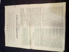 文革4开布告:打倒反革命修正主义分子刘亦夫第一批材料
