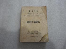 新针疗法讲义 有毛林题词【065】