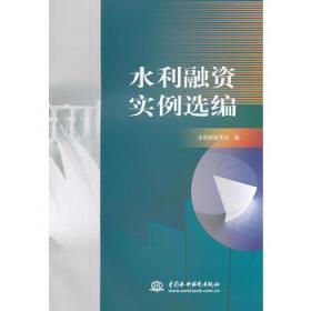 水利融资实例 正版 水利部财务司  9787517002253