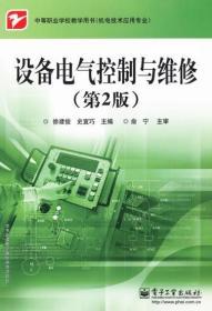 设备电气控制与维修(第2版) 正版 徐建俊,史宜巧   9787121042393