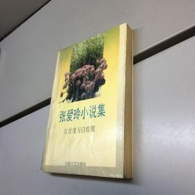 张爱玲小说集 : 红玫瑰与白玫瑰 【  正版现货   实图拍摄 看图下单 】