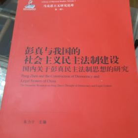 彭真与我国的社会主义民主法制建设——国内关于彭真民主法制思想的研究(马克思主义研究论库·第一辑)