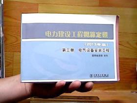 电力建设工程概算定额(2013年版) 第三册 电气设备安装工程