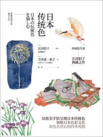 日本传统色
