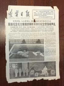 《辽宁日报》1977年9月10日· ·2开1-2版·5-6版共4版·要点:毛主席纪念堂落成典礼·辽宁省暨沈阳市军民纪念毛主席逝世一周年,11幅照片。