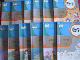 小学数学课本【全套12本  2012年~2014年版   人教版】
