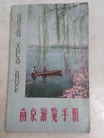 南京旅游手册 书内夹有购书发票/6分南京公共汽车票/太平天国纪念馆参观券,并附有一张地图