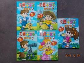 卡通十万个为什么?(1—5册全)   彩图注音,5本合售