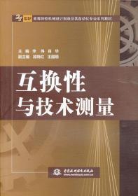 互换性与技术测量 正版 李伟,肖华   9787508498393