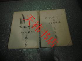 老武侠小说 飞狐外传(上、中)(2本合售)(书籍包有保护纸,扉页及书侧面有字迹)