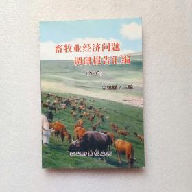 畜牧业经济问题调研报告汇编(2005)