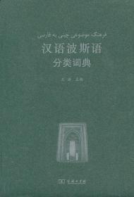 全新包邮/ 汉语波斯语分类词典