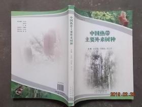 中国热带主要外来树种  主编签名赠本