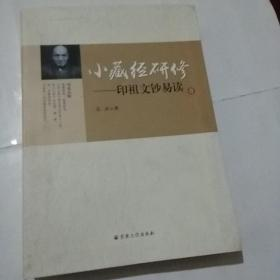 小藏经研修 印祖文钞易读(1)