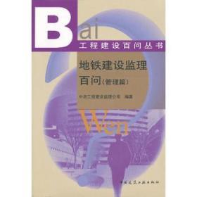 地铁建设监理百问(管理篇) 正版 中咨工程建设监理公司著  9787112143139