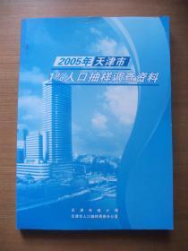 2005年天津市1%人口抽样调查资料
