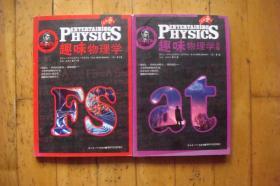 趣味物理学 趣味物理学续集 趣味力学 趣味代数学(四册合售)