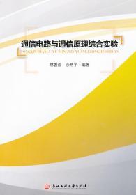 通信电路与通信原理综合实验 正版 林善法  9787811406153